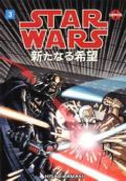 Buy Star Wars A New Hope Manga Vol. 3 (of 4) TPB in AU New Zealand.