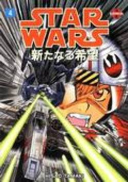 Buy Star Wars A New Hope Manga Vol. 4 (of 4) TPB in AU New Zealand.